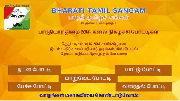 Bharathiyar vizha 2018-website2